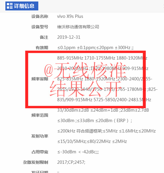 Vivo X9S Plus Leak